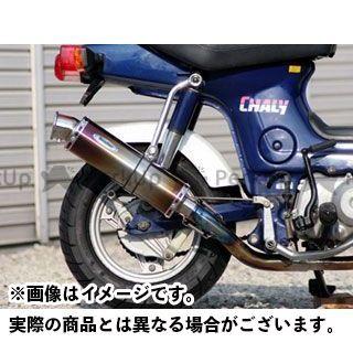 Realize Racing シャリィ50 シャリィ70 マフラー本体 EMPLESS エンプレスTi(チタン) リアライズ