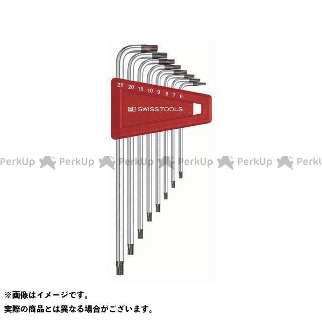 送料無料 PBスイスツールズ PBSWISSTOOLS ハンドツール 411BH/6-25 L型いじり止めヘクスローブレンチセット