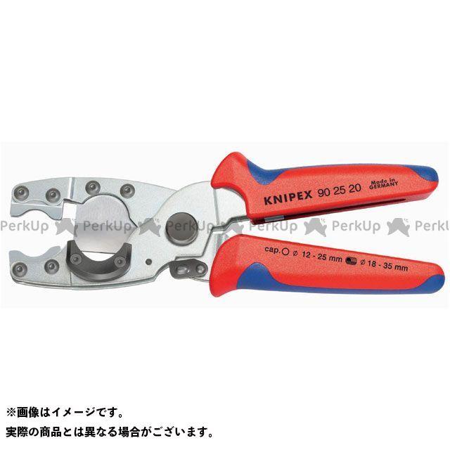 送料無料 KNIPEX クニペックス ハンドツール 9025-20 コンポジット・フレキ管カッター(#9025-210)
