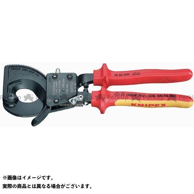 送料無料 KNIPEX クニペックス ハンドツール 9536-250 絶縁ケーブルカッター 1000V(ラチェット式)