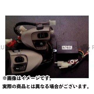 BMOON シグナスX ウインカー関連パーツ ウインカーポジション/デジタルハザード/ハンドルホルダーセット/シグナスX(SE44J)