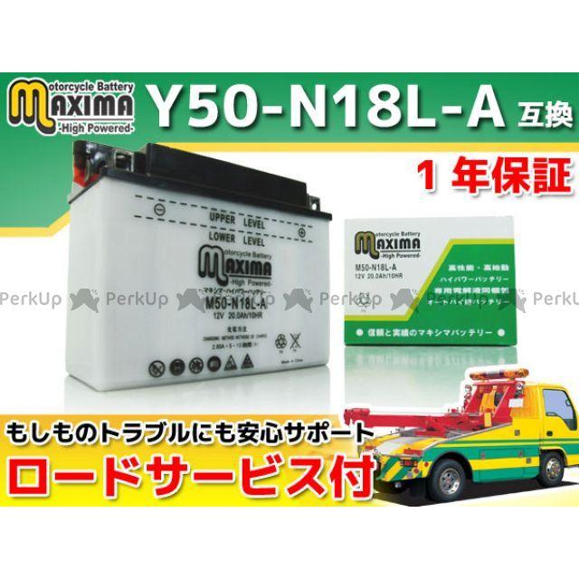 送料無料 マキシマバッテリー Maxima Battery バッテリー関連パーツ ロードサービス・1年保証付 12V 開放型バッテリー M50-N18L-A(Y50-N18L-A 互換)