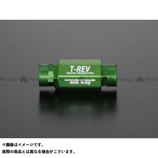 【無料雑誌付き】TERAMOTO 汎用 その他エンジン関連パーツ T-REV φ25 0.05 カラー:グリーン テラモト