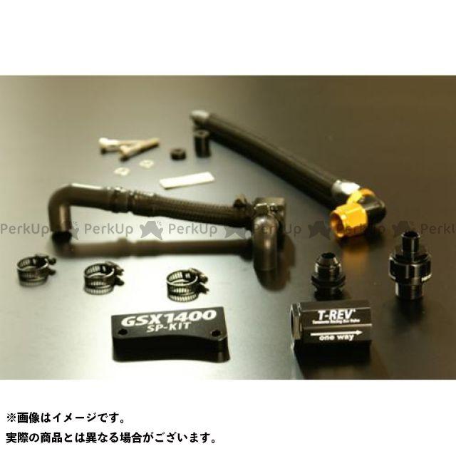 【無料雑誌付き】TERAMOTO GSX1400 その他エンジン関連パーツ T-REV GSX1400専用SPフルキット カラー:グリーン テラモト