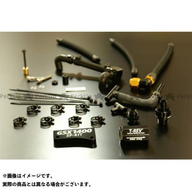 【無料雑誌付き】TERAMOTO GSX1400 その他エンジン関連パーツ T-REVαシステムSPフルキットGSX1400 カラー:シルバー テラモト