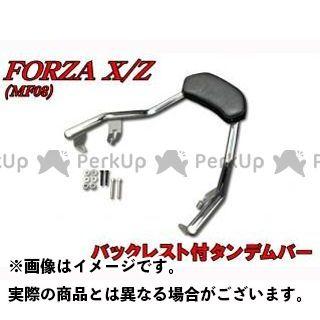 エヌビーエス フォルツァX フォルツァZ タンデム用品 フォルツァX/Z MF08 バックレスト付タンデムバー NBS