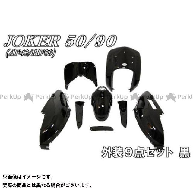 エヌビーエス ジョーカー ジョーカー90 外装セット ジョーカー50/90外装セット カラー:黒 NBS