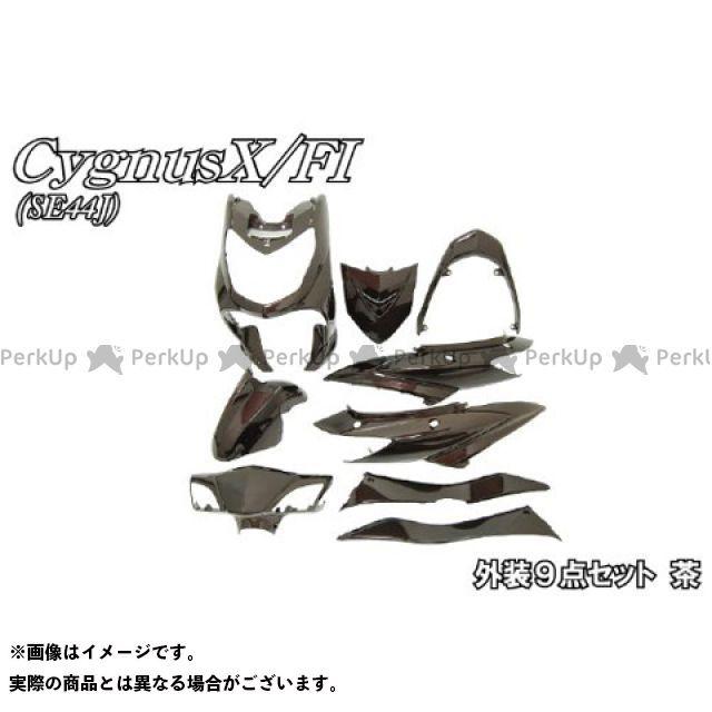 エヌビーエス シグナスX 外装セット シグナスX FI SE44J外装9点セット ブラウン NBS