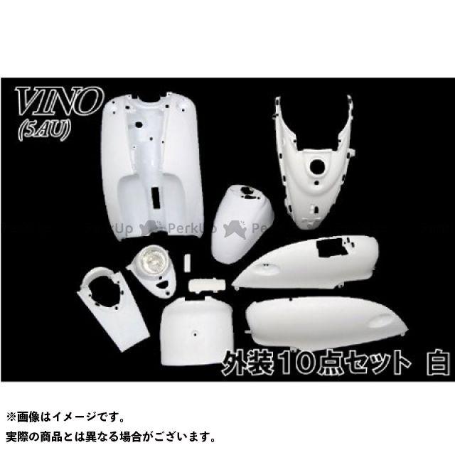 エヌビーエス ビーノ 外装セット ビーノ(5AU)外装10点セット カラー:ホワイト NBS
