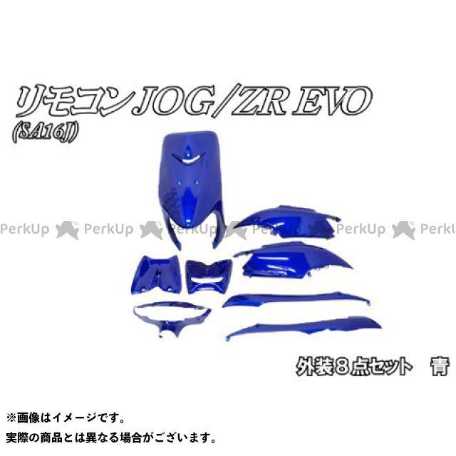 エヌビーエス ジョグ 外装セット リモコンジョグZR 外装8点セット カラー:ブルー NBS