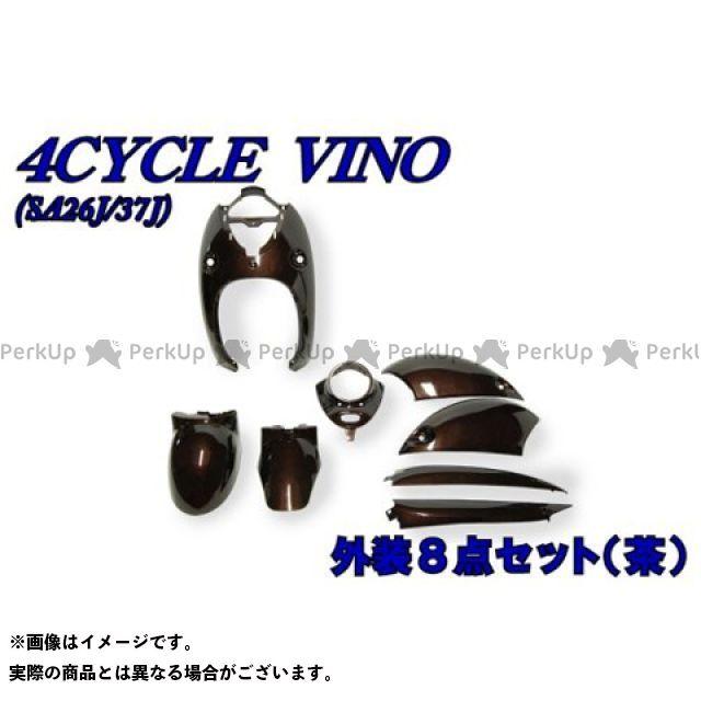 エヌビーエス ビーノ 外装セット 4ストビーノ SA26J/SA37J 外装8点セット カラー:ブラウン NBS