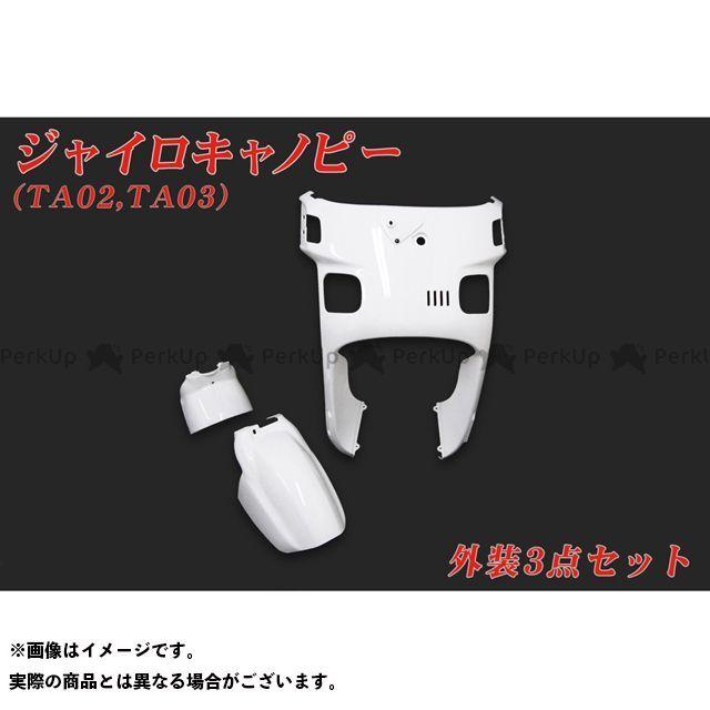 エヌビーエス ジャイロキャノピー 外装セット ジャイロキャノピー TA02 外装3点セット 白 NBS