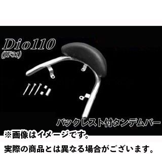エヌビーエス ディオ110 タンデム用品 Dio110 JF31 バックレスト付タンデムバー NBS