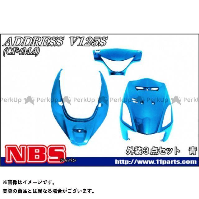 エヌビーエス アドレスV125S 外装セット アドレスV125S CF4MA 外装3点セット カラー:ブルー NBS