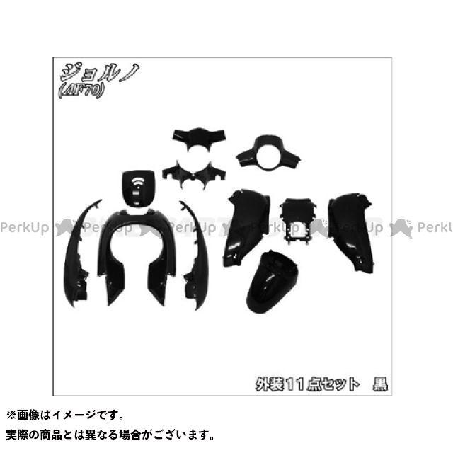 エヌビーエス ジョルノ 外装セット ジョルノ AF70 外装11点セット カラー:ブラック NBS