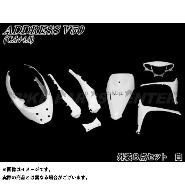 エヌビーエス アドレスV50 外装セット アドレスV50 CA44A 外装8点セット カラー:ホワイト NBS