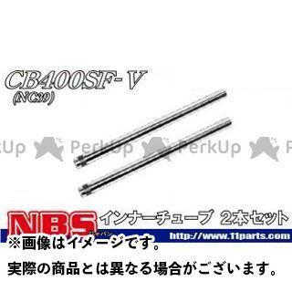 エヌビーエス CB400スーパーフォア(CB400SF) フロントフォーク関連パーツ インナーチューブ(951) CB400SF-V 2本セット NBS