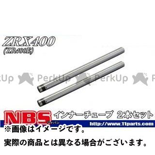 エヌビーエス ZRX400 フロントフォーク関連パーツ インナーチューブ ZRX400(41φ)用 仕様:2本セット NBS