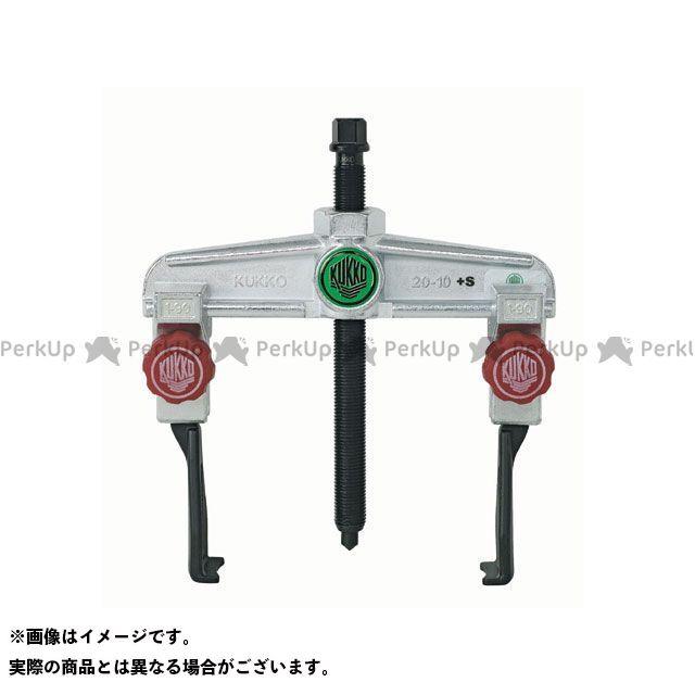 【無料雑誌付き】KUKKO ハンドツール 20-2+S 2本アーム薄爪プーラー クイック 160mm クッコ