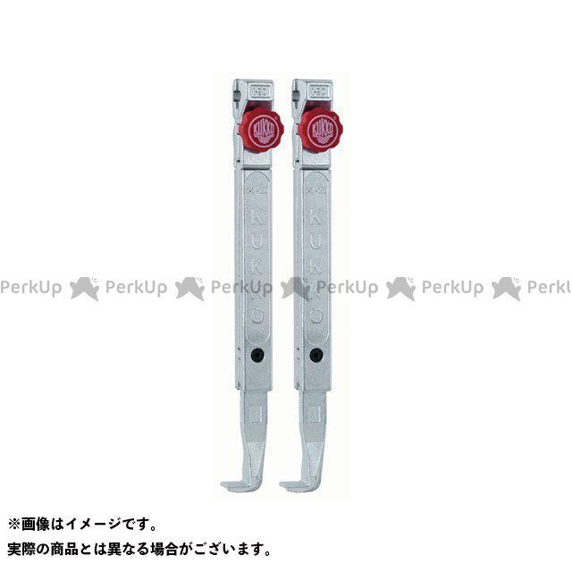【無料雑誌付き】KUKKO ハンドツール 1-92-P 20-1+/20-10+用アーム 100mm(2本組) クッコ