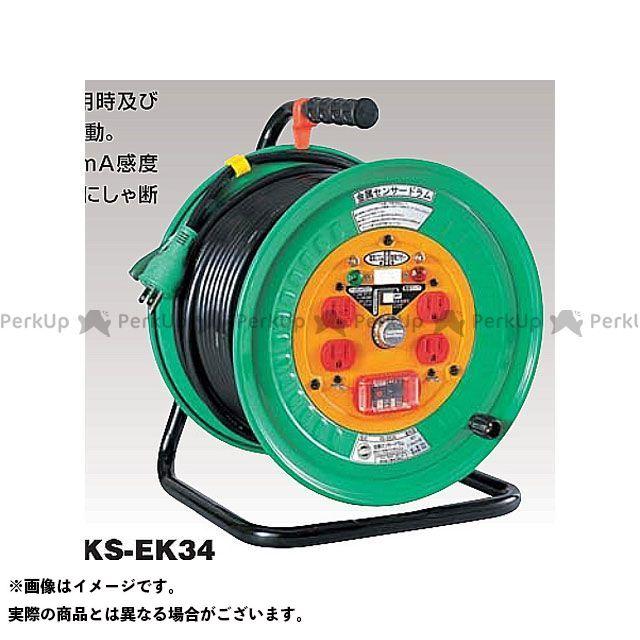 ニチドウコウギョウ メンテナンスグッズ KS-EK34 金属センサードラム 屋内型 30M アース付 日動工業