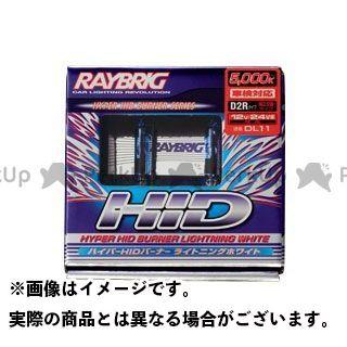RAYBRIG 汎用 ヘッドライト・バルブ DL11 HIDバーナー D2R(5000K)