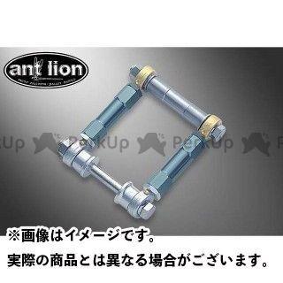 ant lion ニンジャ900 車高調整キット 車高調整キット(タイプ1)  アントライオン