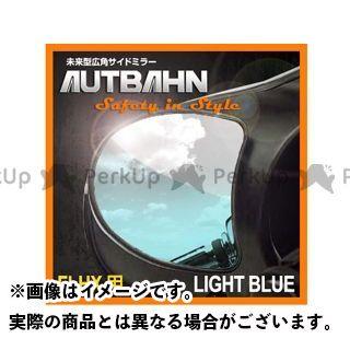 【エントリーで最大P21倍】AUTBAHN FLHX ストリートグライド ミラー関連パーツ ハーレーダビッドソンFLHX用広角ミラー 600R カラー:ライトブルー アウトバーン