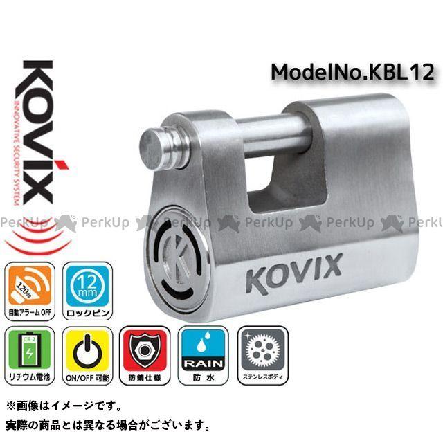 RISE CORPORATION ディスクロック KOVIX アラーム付き パッドロック KBL12(ステンレス) ライズコーポレーション