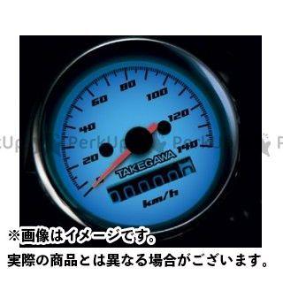 【エントリーで最大P23倍】TAKEGAWA 汎用 スピードメーター ブルーLEDスピードメーター(12V電源専用) SP武川