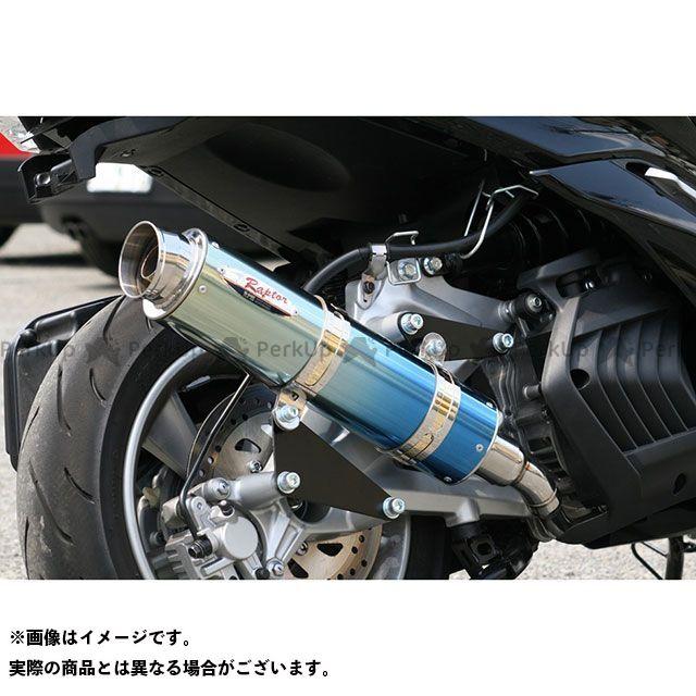 アールピーエム マジェスティ マジェスティC マフラー本体 80D-RAPTOR フルエキゾーストマフラー サイレンサーカバー:ブルーチタン RPM
