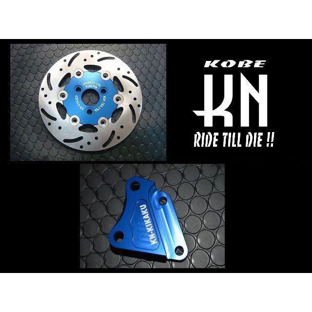 ケイエヌキカク アドレスV125 アドレスV125G アドレスV125S ディスク ビッグローター200mm 2POTキャリパー用 ブルー