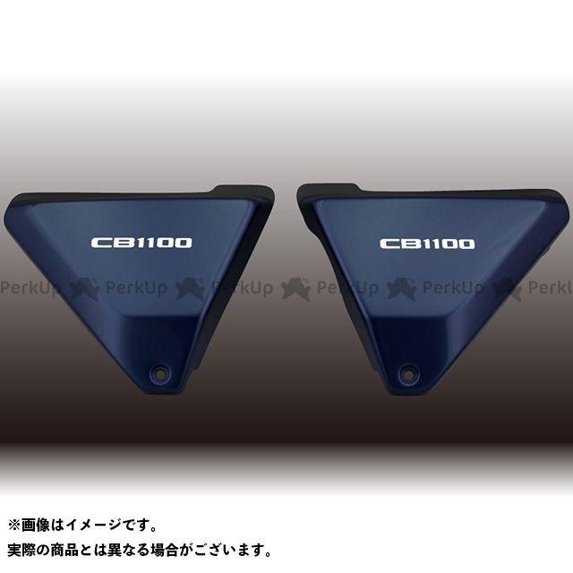 【エントリーで更にP5倍】FORCE DESIGN CB1100 カウル・エアロ CB1100 FRPサイドカバー カラー:パールスペンサーブルー 仕様:立体エンブレム付き フォルスデザイン