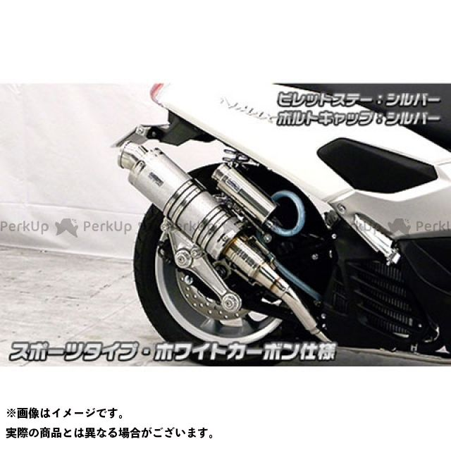WirusWin エヌマックス125 マフラー本体 NMAX用 アニバーサリーマフラー スポーツタイプ ホワイトカーボン仕様 シルバー ゴールド なし ウイルズウィン
