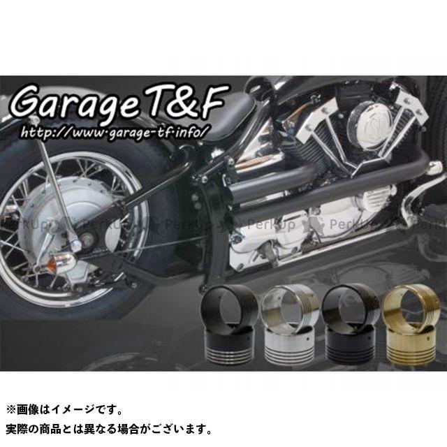 ガレージティーアンドエフ ドラッグスター400(DS4) ドラッグスタークラシック400(DSC4) マフラー本体 ショットガンマフラー マフラー:ブラック タイプ:エンド付き(真鍮) ガレージT&F