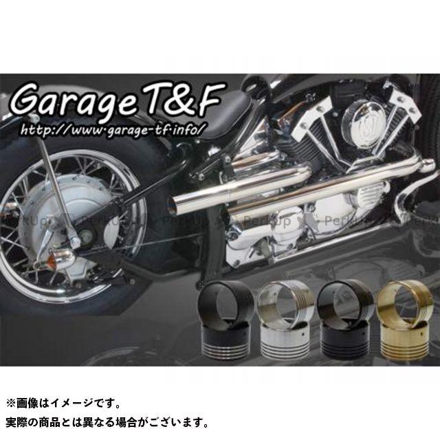 【エントリーで最大P21倍】ガレージティーアンドエフ ドラッグスター400(DS4) ドラッグスタークラシック400(DSC4) マフラー本体 ショットガンマフラー S-1 マフラー:ステンレス タイプ:エンド付き(真鍮) ガレージT&F