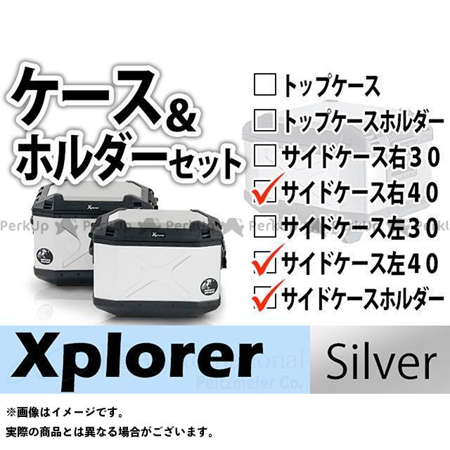 【無料雑誌付き】HEPCO&BECKER NC750X ツーリング用バッグ サイドケース 右40/左40 ホルダーセット Xplorer カラー:シルバー ヘプコ&ベッカー