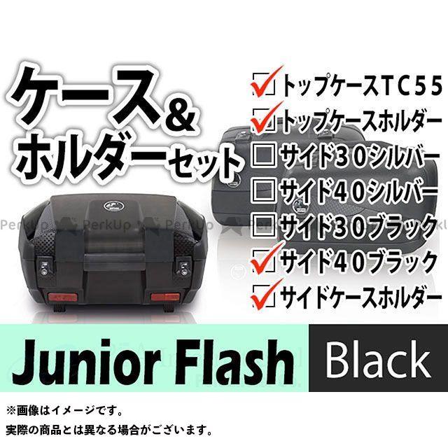 HEPCO&BECKER ヴェルシス650 ツーリング用バッグ トップケース サイドケース ホルダーセット JuniorFlash トップ50 サイドFlash40 トップケース/サイドケース:ブラック