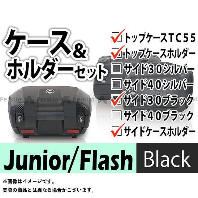 HEPCO&BECKER ヴェルシス650 ツーリング用バッグ トップケース サイドケース ホルダーセット Junior トップ50 サイドFlash30 カラー:トップケース:ブラック/サイドケース:ブラック ヘプコアンドベッカー