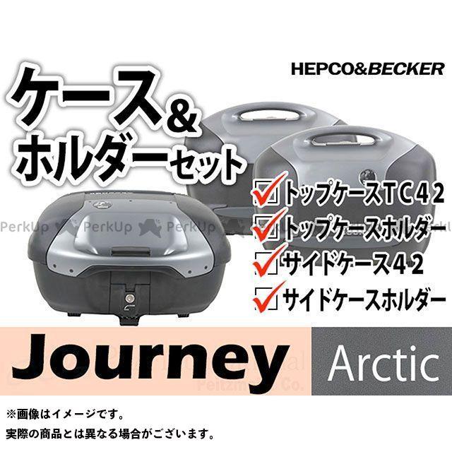 HEPCO&BECKER ヴェルシス650 ツーリング用バッグ トップケース サイドケース ホルダーセット Journey カラー:アークティック ヘプコアンドベッカー