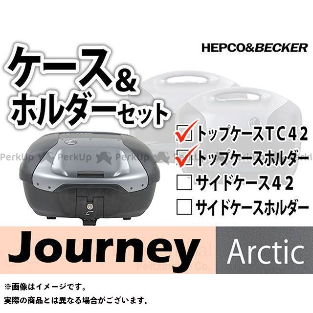 HEPCO&BECKER ヴェルシス650 ツーリング用バッグ トップケース ホルダーセット Journey カラー:アークティック ヘプコアンドベッカー