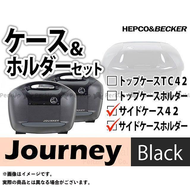 【エントリーで更にP5倍】HEPCO&BECKER Vストローム650 ツーリング用バッグ サイドケース ホルダーセット Journey カラー:ブラック ヘプコアンドベッカー