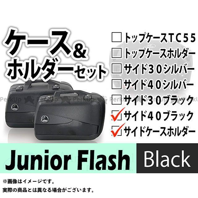 HEPCO&BECKER MT-09 ツーリング用バッグ サイドケース ホルダーセット Junior Flash 40 カラー:ブラック/ブラック ヘプコアンドベッカー