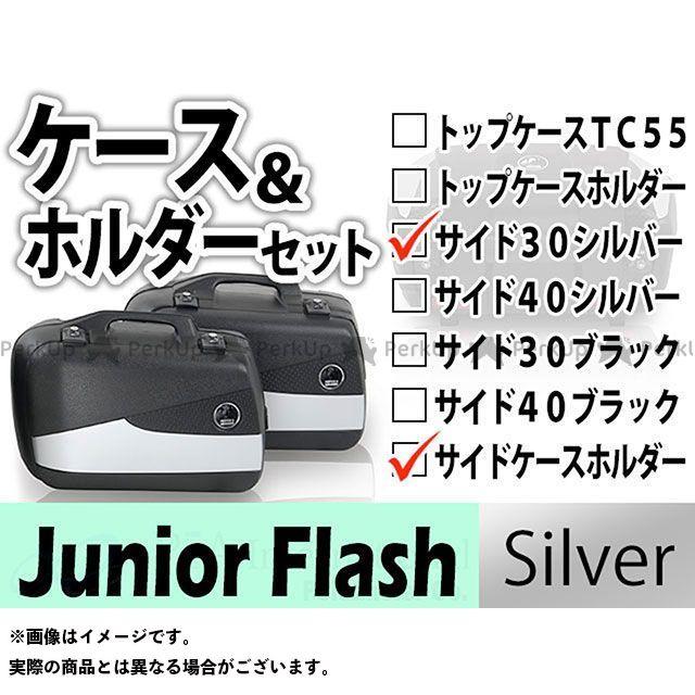 HEPCO&BECKER ヴェルシス650 ツーリング用バッグ サイドケース ホルダーセット Junior Flash 30 ブラック/シルバー
