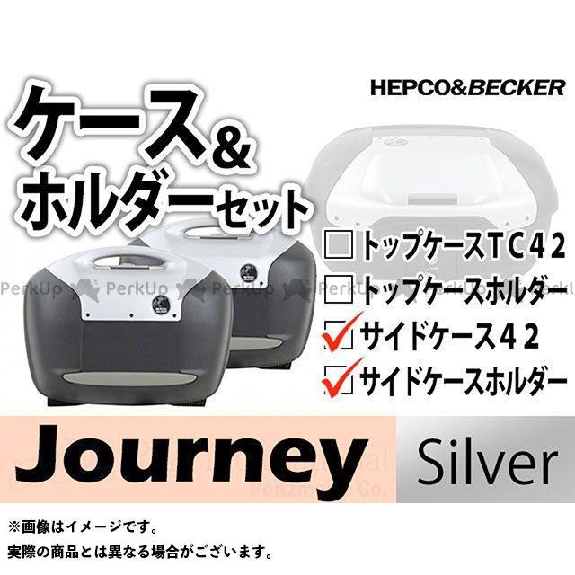 HEPCO&BECKER Vストローム650 ツーリング用バッグ サイドケース ホルダーセット Journey カラー:シルバー ヘプコアンドベッカー
