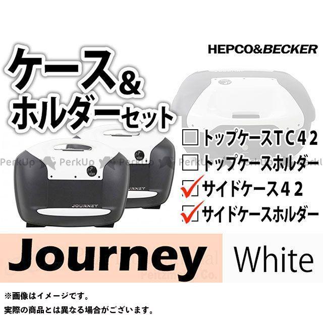 HEPCO&BECKER Vストローム650 ツーリング用バッグ サイドケース ホルダーセット Journey カラー:ホワイト ヘプコアンドベッカー