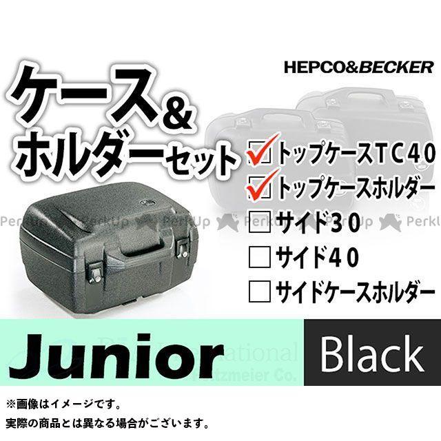 【エントリーで更にP5倍】HEPCO&BECKER ヴェルシス650 ツーリング用バッグ トップケース ホルダーセット Junior TC40(ブラック) ヘプコアンドベッカー