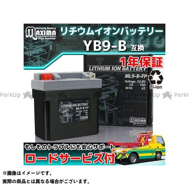【エントリーで更にP5倍】Maxima Battery バッテリー関連パーツ ロードサービス・1年保証付 12V リチウムイオンバッテリー ML9-B-FP (YB9-B/YB7-A 互換) マキシマバッテリー