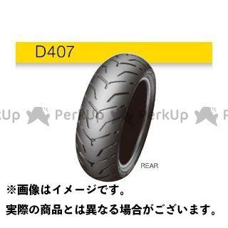 送料無料 DUNLOP 汎用 オンロードタイヤ D407 180/65B16 MC 81H(BW) TL リア