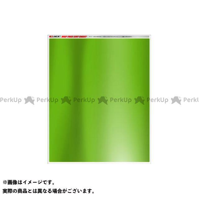 エムディーエフ 汎用 ドレスアップ・カバー フリーカット グラフィックシート ラージ カラー:ミラーライムグリーン MDF